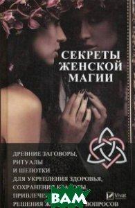 Секреты женской магии