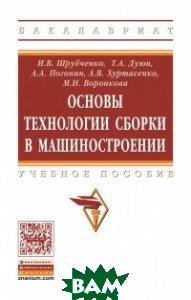 Купить Основы технологии сборки в машиностроении, ИНФРА-М, Шрубченко И.В., 978-5-16-013390-4