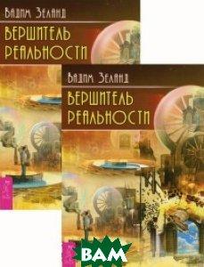 Купить Вершитель реальности (количество томов: 2), ВЕСЬ, Зеланд Вадим, 978-5-9443-1609-7