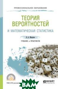 Купить Теория вероятностей и математическая статистика. Учебник и практикум для СПО, ЮРАЙТ, Малугин В.А., 978-5-534-06572-5