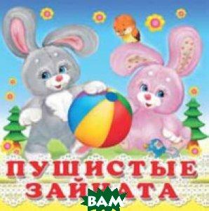 Купить Пушистые зайчата, Фламинго, 978-5-7833-2319-5