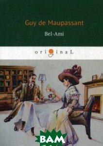 Bel-Ami (изд. 2018 г. )