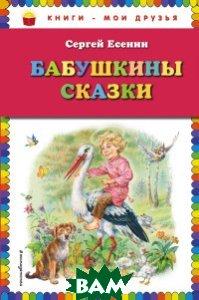 Купить Бабушкины сказки, ЭКСМО, Есенин Сергей Александрович, 978-5-04-088597-8