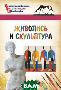 Купить Живопись и скульптура, ВАКО, Орехов А.А., 978-5-408-03976-0
