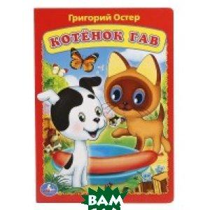Купить Союзмультфильм. Котенок гав., Умка, 978-5-506-01387-7