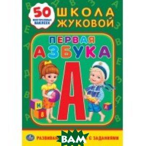 Купить Первая азбука, Умка, 978-5-506-01841-4