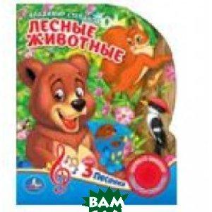 Купить Лесные животные, Умка, Степанов В., 978-5-506-01751-6