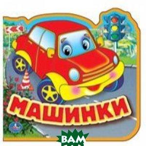 Купить Машинки. Книжка eva с вырубкой и пазлами, Умка, 978-5-506-01695-3