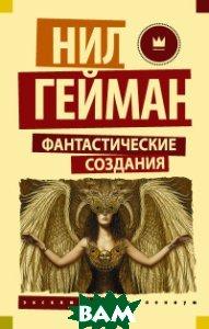 Купить Фантастические создания, АСТ, Гейман Н., 978-5-17-106498-3