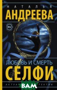 Купить Любовь и смерть. Селфи, АСТ, Андреева Н.В., 978-5-17-101202-1