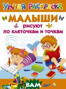 Купить Малыши рисуют по клеточкам и точкам, АСТ, Дмитриева В.Г., 978-5-17-105628-5