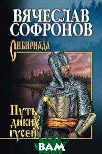 Путь диких гусей, ВЕЧЕ, Софронов В.Ю, 978-5-4444-6576-9  - купить со скидкой