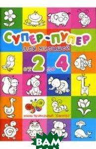 Раскраски: Супер-пупер для малышей от 2 до 4, Карапуз, Васюкова Н. Е., 978-5-8403-1587-3  - купить со скидкой
