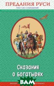 Купить Сказания о богатырях. Предания Руси, ЭКСМО, Кожедуб Виктория Олеговна, 978-5-699-96965-4