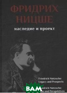 Купить Фридрих Ницше. Наследие и проект, Языки славянских культур, Адольфи Райнер, 978-5-94457-311-7
