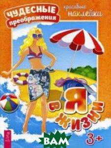 Купить Я в жизни. Красивые наклейки, ВЕСЬ, Шатуленко М., 978-5-9573-3064-6