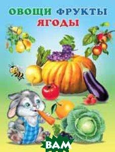 Купить Овощи, фрукты, ягоды, Фламинго, Приходкин И., 978-5-7833-2315-7