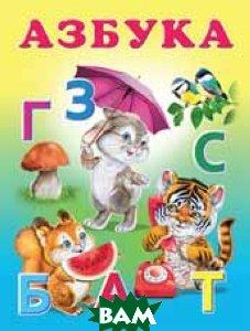 Купить Азбука (изд. 2018 г. ), Фламинго, Приходкин И., 978-5-7833-2311-9