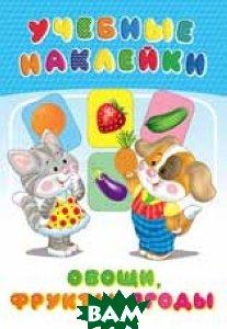 Купить Овощи, фрукты, ягоды, Фламинго, Зверькова Ю., 978-5-7833-2324-9