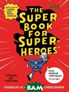 Купить Суперкнига для супергероев. The Super book for superheroes, ЭКСМО, Расторгуева Мария Аркадьевна, 978-5-04-090838-7