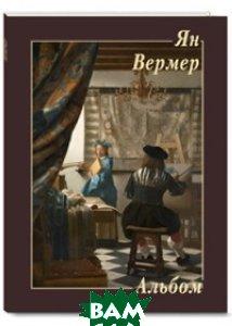 Купить Ян Вермер, БЕЛЫЙ ГОРОД, Астахов Ю.А., 978-5-7793-5064-8
