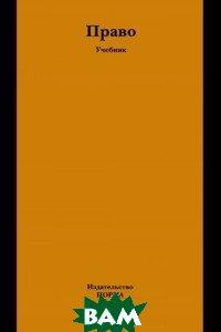 Купить Право (изд. 2018 г. ), НОРМА, Рукавишникова И.В., 978-5-91768-920-3