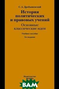 История политических и правовых учений, НОРМА, Дробышевский С.А., 978-5-91768-831-2  - купить со скидкой