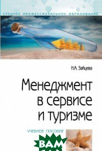 Купить Менеджмент в сервисе и туризме, Форум, Зайцева Н.А., 978-5-00091-531-8