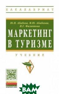 Абабков Ю.Н. / Маркетинг в туризме