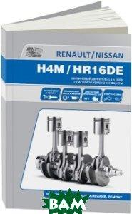 Купить Nissan бензиновые двигатели HR16DE, RENAULT H4M. Устройство, техническое обслуживание, ремонт, Автонавигатор, 978-5-98410-124-0