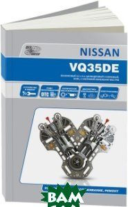 Купить Nissan бензиновые двигатели VQ35DE. Устройство, техническое обслуживание, ремонт, Автонавигатор, 978-5-98410-122-6