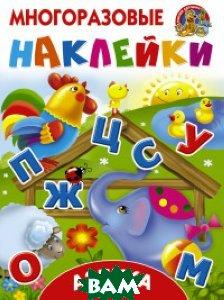 Азбука (изд. 2018 г. ), АСТ, Дмитриева В.Г., 978-5-17-105027-6  - купить со скидкой