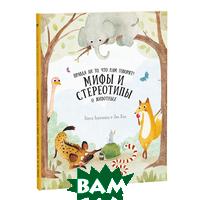 Купить Мифы и стереотипы о животных, Геодом, Дао Л., 978-5-90696-433-5