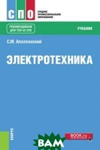 Купить Электротехника. Учебник, КноРус, Апполонский С.М., 978-5-406-05899-2