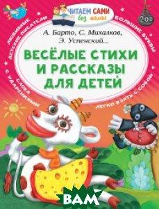 Весёлые стихи и рассказы для детей, АСТ, Михалков С.В., 978-5-17-104980-5  - купить со скидкой