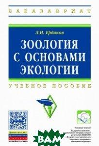 Купить Зоология с основами экологии, ИНФРА-М, Ердаков Л.Н., 978-5-16-013917-3