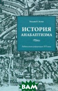 История анабаптизма. Радикальная реформация ХVI века
