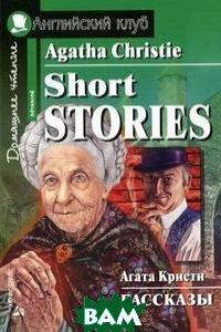 Купить Рассказы, Айрис-пресс, Кристи А., 978-5-8112-3974-0