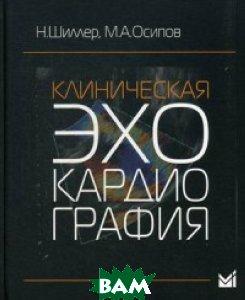 Купить Клиническая эхокардиография, МЕДпресс-информ, Осипов М.А., 978-5-00030-525-6
