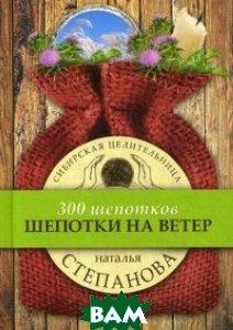 Купить Шепотки на ветер, РИПОЛ КЛАССИК, Степанова Наталья Ивановна, 978-5-386-10492-4