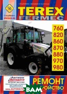 TEREX FERMEC 760, 820, 860, 870, 880, 970, 980. 2WD и 4WD. Руководство по ремонту. Устройство. Том 1