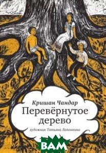 Купить Перевернутое дерево. Сказочная повесть, Теревинф, Чандар Кришан, 978-5-4212-0320-9