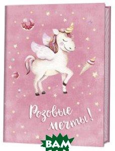 Блокнотики с единорогами. Розовые мечты! (розовый)