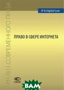 Купить Право в сфере Интернета. Сборник статей, Статут, Рожкова Марина Александровна, 978-5-8354-1417-8