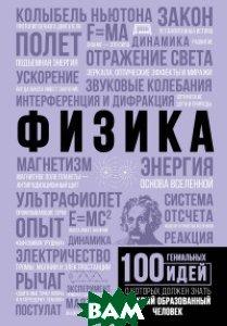 Купить Физика (изд. 2018 г. ), АСТ, Спектор А.А., 978-5-17-982526-5