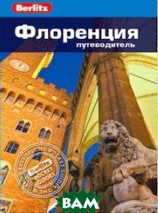 Купить Флоренция. Путеводитель, Гранд-Фаир, Шульц П., 978-5-8183-1997-1