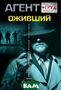 Купить Оживший (изд. 2018 г. ), ЭКСМО, Шувалов Александр, 978-5-04-091066-3