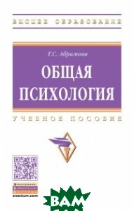 Купить Общая психология, ИНФРА-М, Абрамова Г.С., 978-5-16-013592-2