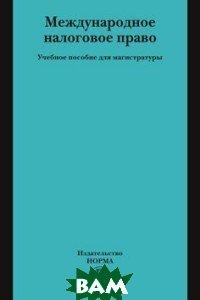 Купить Международное налоговое право: учебное пособие, НОРМА, Мачехин В.А., 978-5-91768-912-8