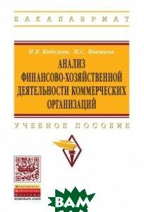 Купить Анализ финансово-хозяйственной деятельности коммерческих организаций, ИНФРА-М, Кобелева И.В., 978-5-16-013880-0